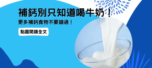 補鈣別只知道喝牛奶,更多補鈣食物不要錯過!-台灣養生網