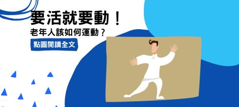 要活就要動!老年人該如何運動?-台灣養生網