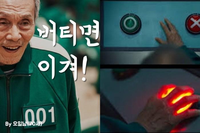 《魷魚遊戲》編號001的老人要如何確保自己在遊戲中「活著」?又為什麼要「按下紅燈」終止遊戲?- 我們用電影寫日記