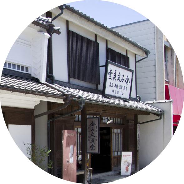 金子みすゞ記念館