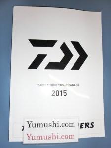 ダイワ 2015 カタログ