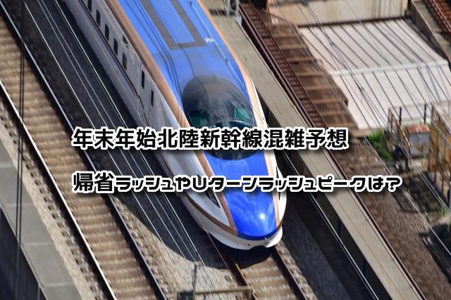 北陸新幹線年末年始混雑