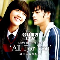 [ LYRICS ] Seo In Guk & Eun Ji – All For You (Reply 1997 OST)