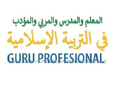 LIhat Kompetensi Guru Profesional