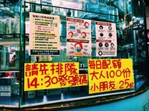 台湾マスクの購入には制限あり