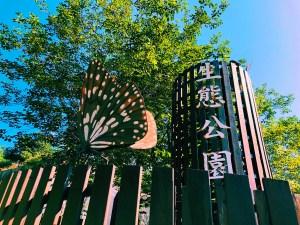 茂林生態公園