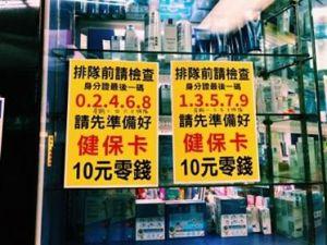 台湾マスク事情
