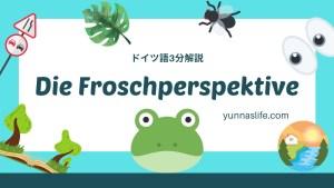 【ドイツ語3分解説】Die Froschperspektive #2
