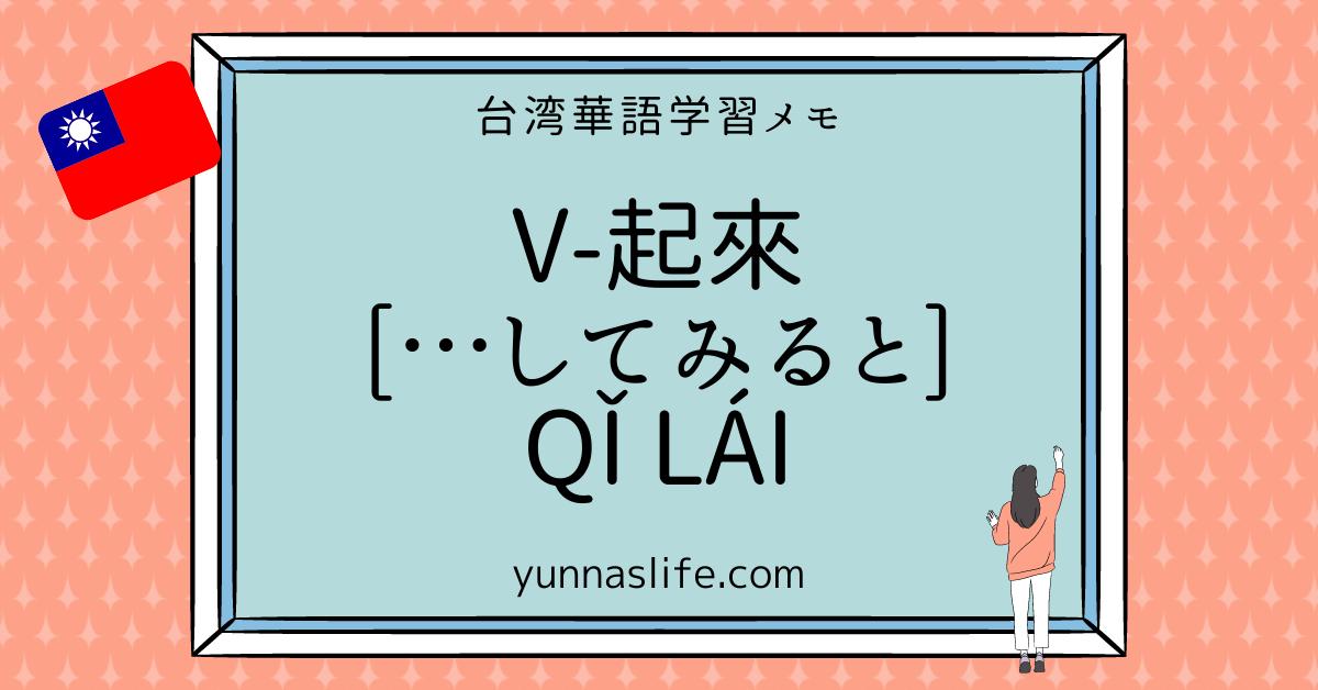 V-起來 […してみると] qǐ lái