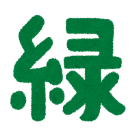 color_kanji04_midori
