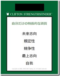 strengthsfinder_yupon