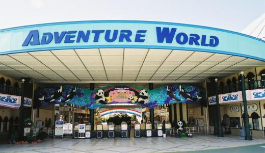 パンダが上野動物園より見れる動物園は?充実感も高く家族にお勧め!