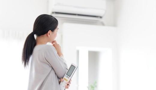 エアコンはこまめに消すと大損している?上手な節約術教えます!