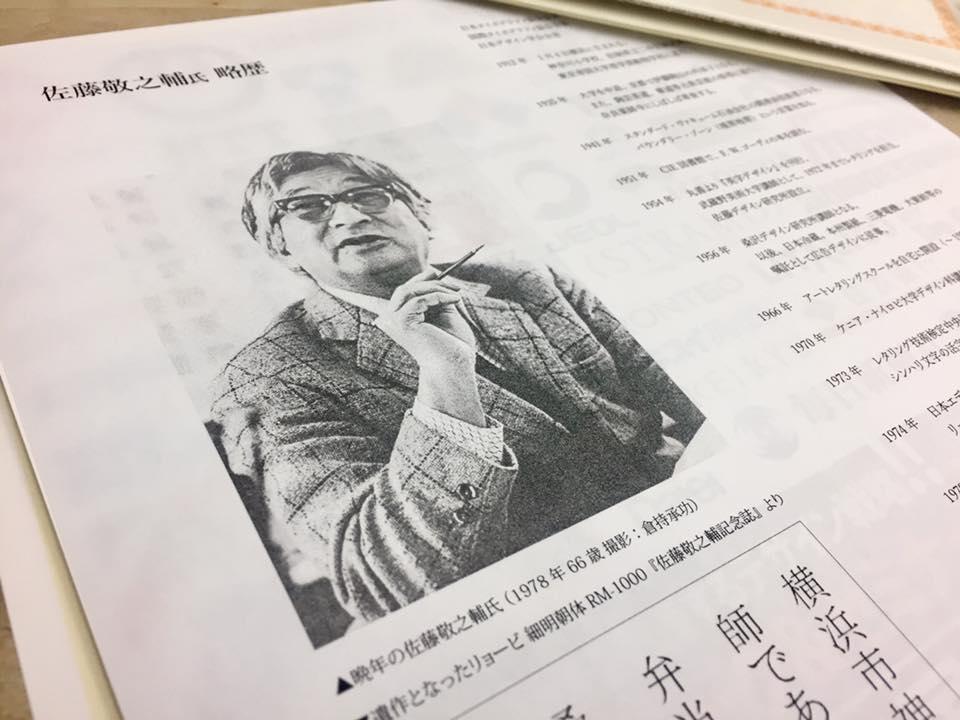 トークイベント「佐藤敬之輔 再考  明日のタイポグラフィを考える」