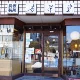 「杏花堂」で楽しむ杏のお菓子・杏都ブランドのおすすめ商品