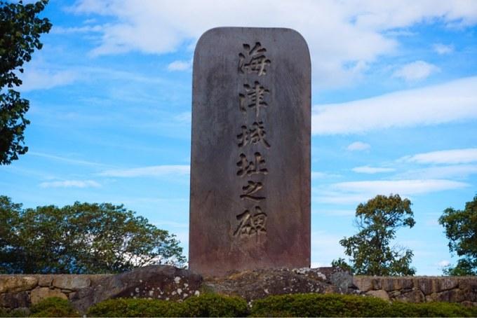 松本城址 海津城