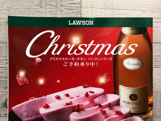 ローソンのクリスマスカタログ