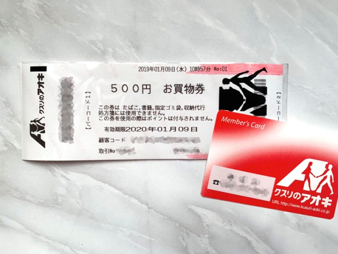 クスリのアオキ 500円お買い物割引券