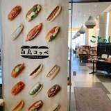 白鳥園にコッペパン専門店がオープン!「白鳥コッペ」のおすすめメニューや料金について紹介【千曲市グルメ】