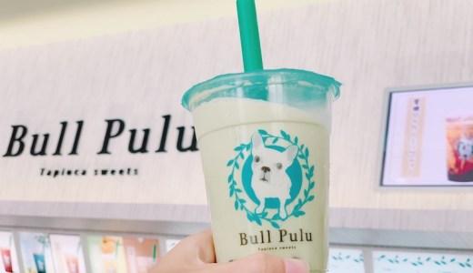 アリオ上田に「タピオカスイーツ Bull Pulu」がオープン!気になるメニュー・飲んでみた感想も紹介