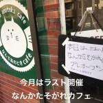 【お知らせ】今月はラスト開催 なんかたそがれカフェ