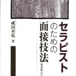 【僕が学んだこの一冊】成田善弘 セラピストのための面接技法 第一部 前半まとめ