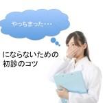 【臨床のコツ】やっちまった・・・にならないためのインテーク面接、初診のコツ