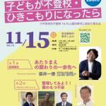 【お知らせ】11月15日 不登校についてのオンラインシンポジウムが開催されます