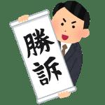 リーガルハイ(ドラマ)地上波の再放送予定は?全話イッキ見する方法!