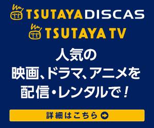 TSUTAYA TV(ツタヤTV)無料お試しに登録するメリット5つとデメリット3つ!
