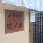 【落合】中華そば「児ノ木(ちごのき)」で、濃厚魚介系つけ麺を堪能した