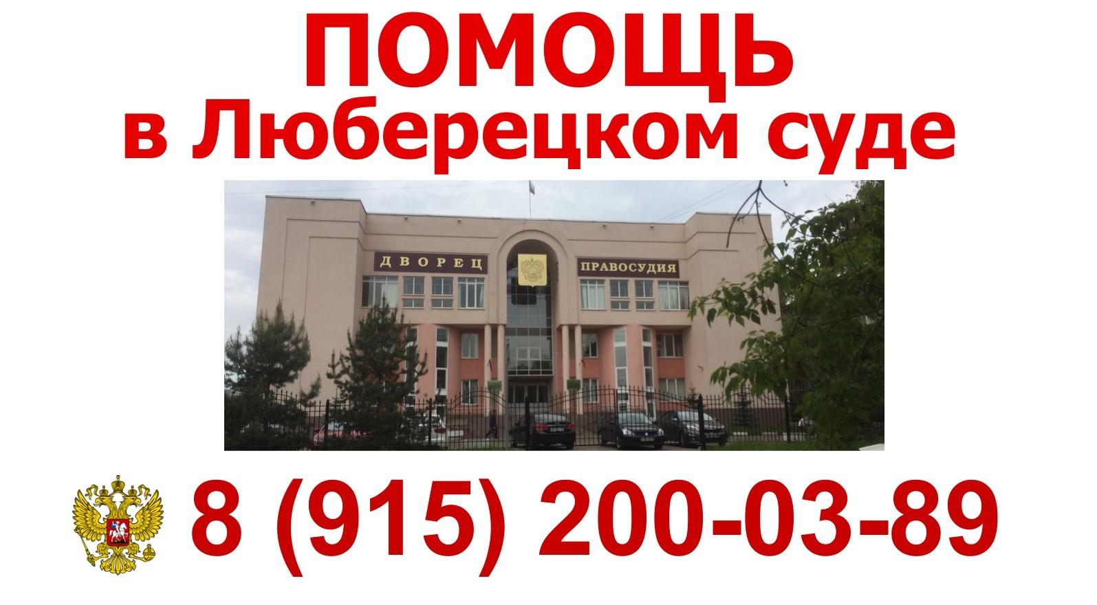 Люберецкий суд. Юрист Люберцы