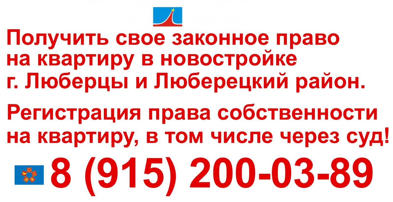 Право собственности Люберцы, Котельники, Томилино, Малаховка