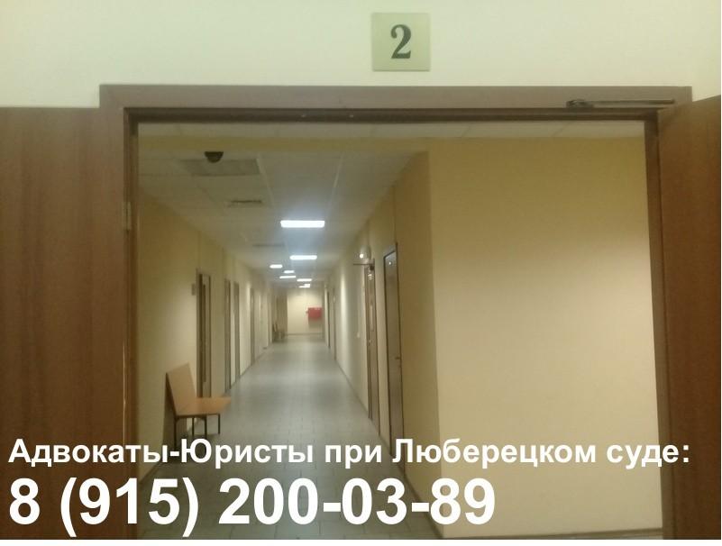 Люберецкий суд. Суд Люберцы фотографии
