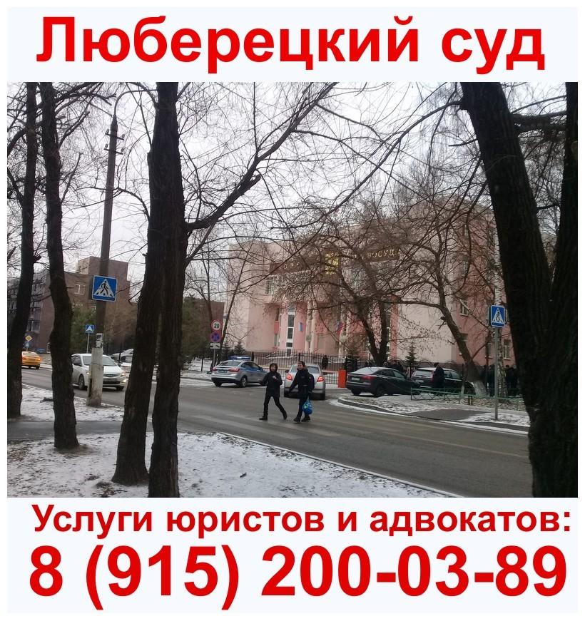 Люберецкий суд. Юристы адвокаты в Люберецком суде