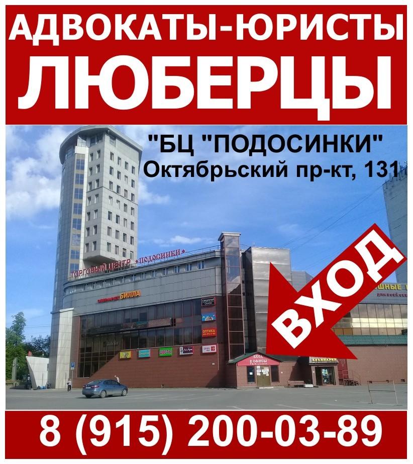 Бесплатная консультация юриста красноярск