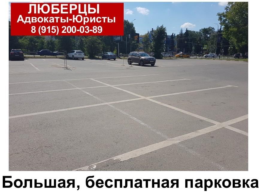 Офис, парковка у офиса адвокатов Люберцы и юристов Люберцы