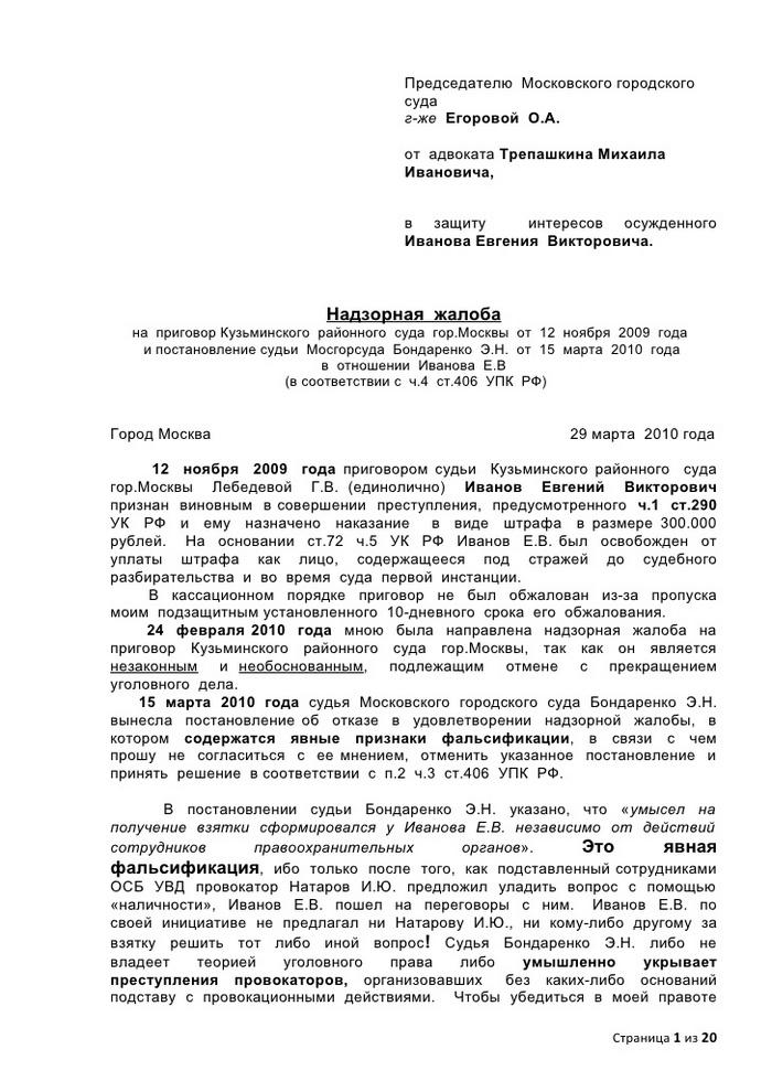 Куда обратиться с жалобой на судью кузьминского районного суда