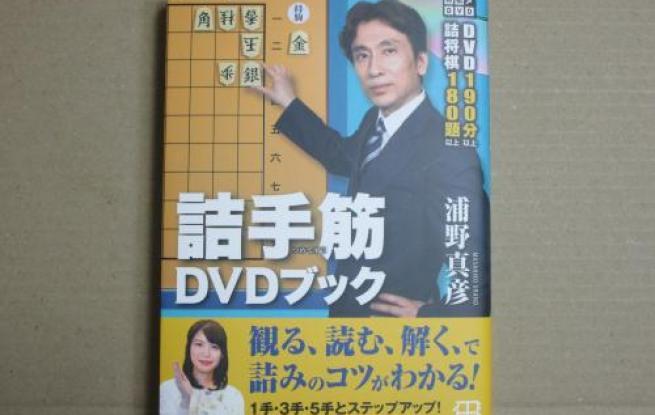 詰め手筋DVDブック