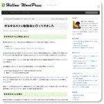 Hello WordPress! | ゆるゆるカフェ勉強会に行ってきました