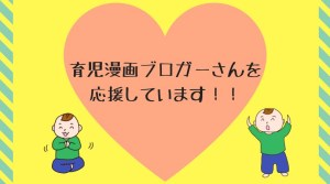 育児漫画ブログ 応援