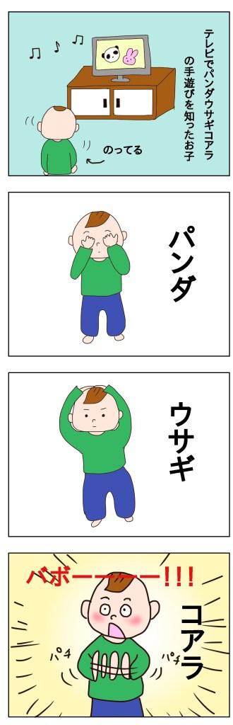 ぱんだうさぎこあら