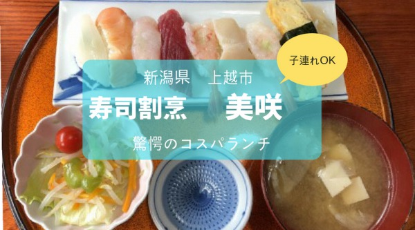寿司割烹美咲
