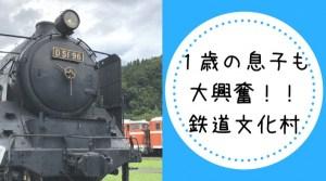 鉄道文化村ブログ