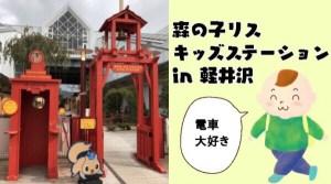 軽井沢駅森の子リスキッズステーション