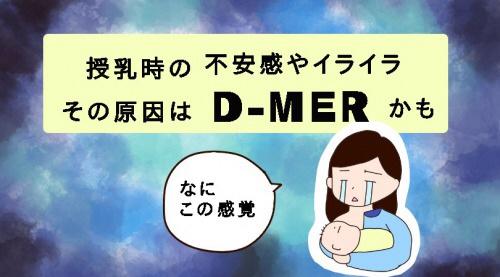 授乳時の不快感の原因はD-MERかも