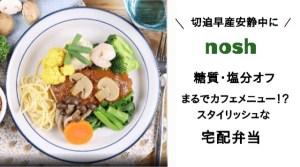 nosh低糖質・塩分オフのスタイリッシュな宅配弁当