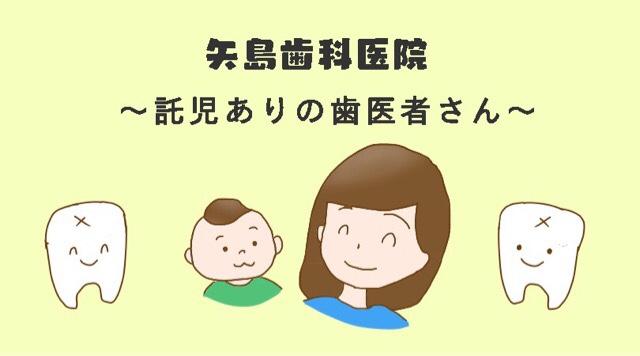 矢島歯科医院は託児ありの長野市のおすすめ歯医者さん