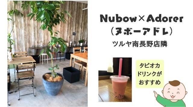 Nubow×Adorer(ヌボーアドレ)ツルヤ南長野店隣のカフェ紹介