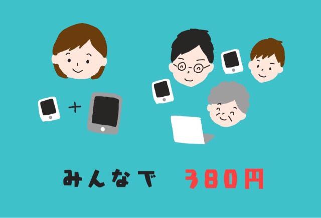 家族みんなで380円の説明
